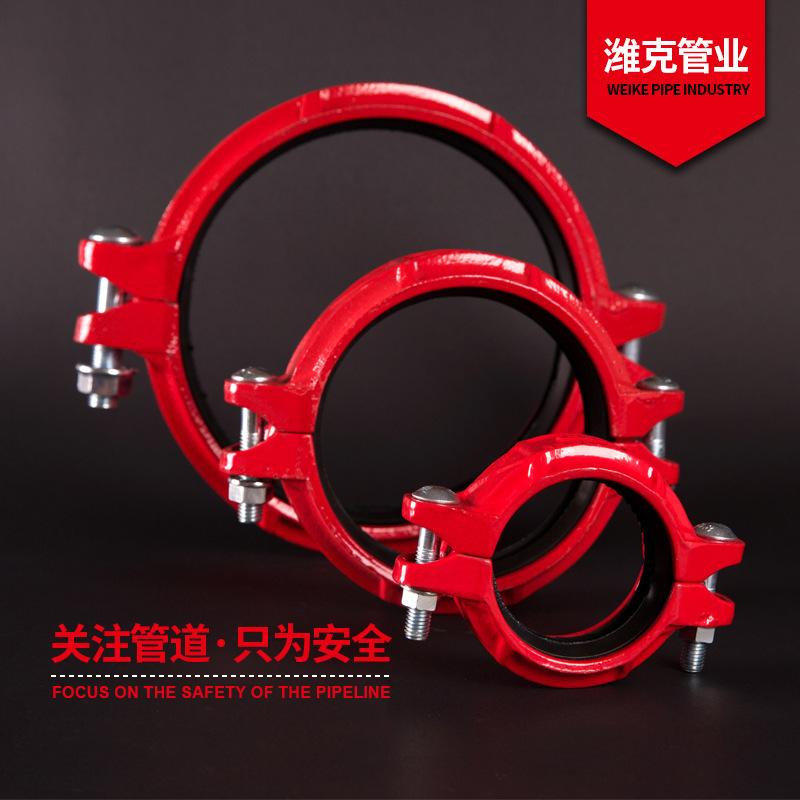 消防沟槽卡箍 球墨铸铁 wfwk 静电喷涂环氧树脂 消防红
