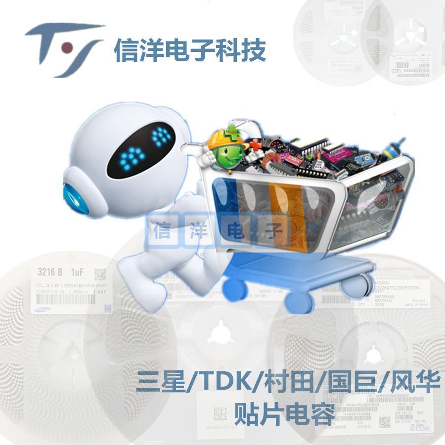 电子元器件配单/配套 信洋电子科技 电子元器件 优势配单 用芯服务