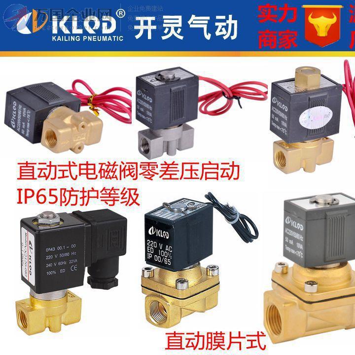 包邮VX微小型燃气常闭常开铜不锈钢电磁阀 KLQD 二通式