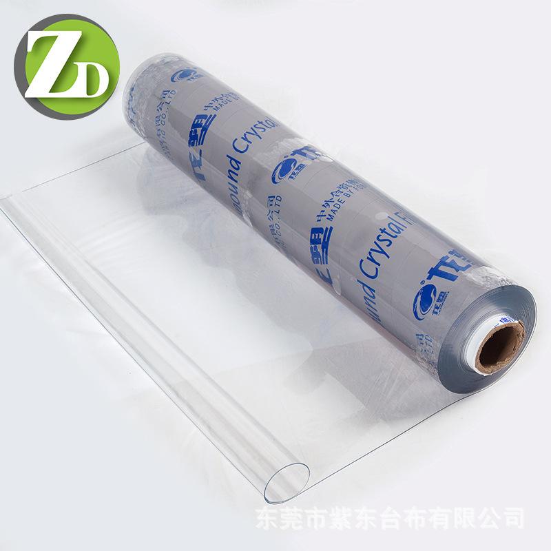 龙塑通明pvc软玻璃软塑料板塑胶皮软胶膜水晶软板