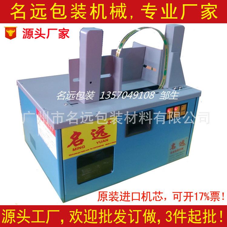 小型捆钞机捆扎包装束带机批发厂家 名远 电动