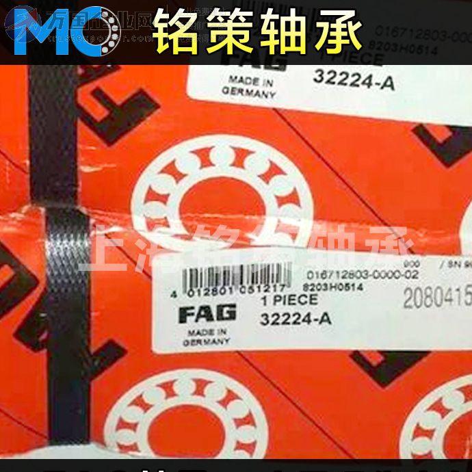 FAG高品质圆锥滚子轴承 J钢板冲压