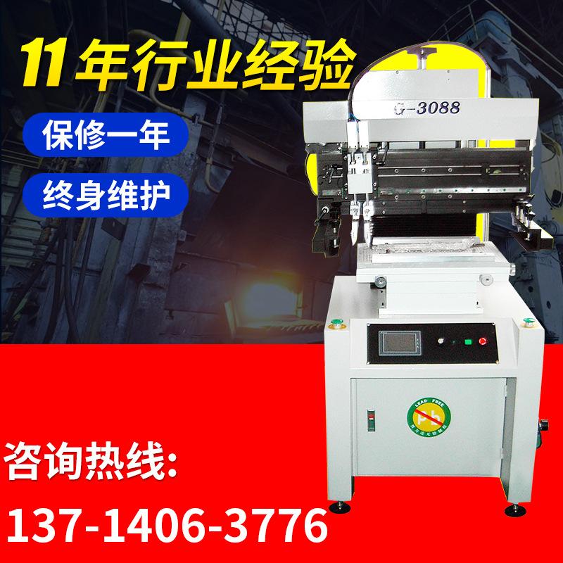 高精细G-3088半主动电子印刷机锡膏印刷机立体丝网红胶印刷机