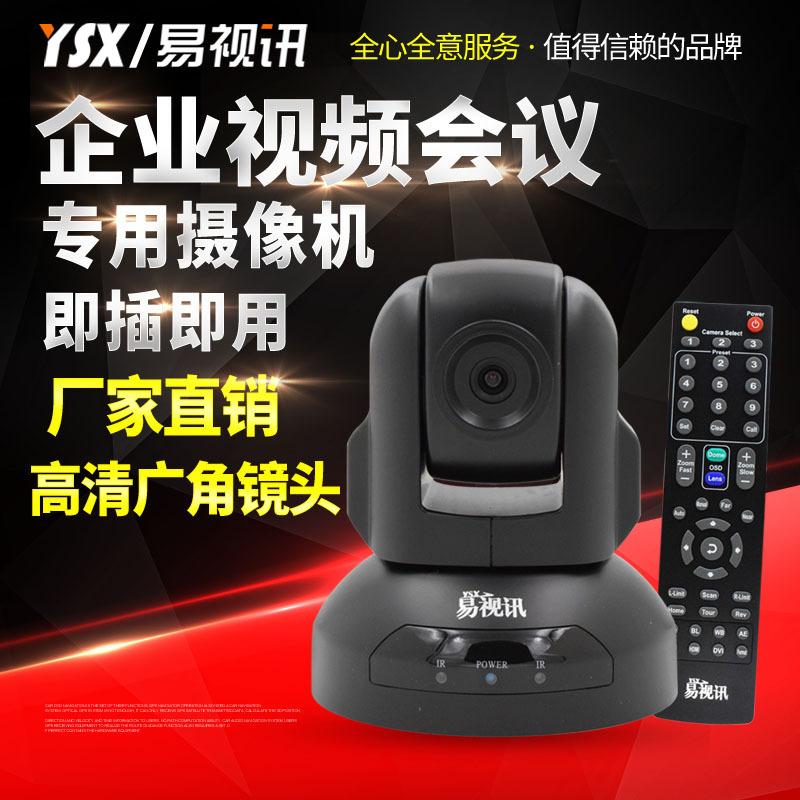易视讯-1080P高清视频会议摄像机/USB免驱广角镜头/网络远程会议 易视讯