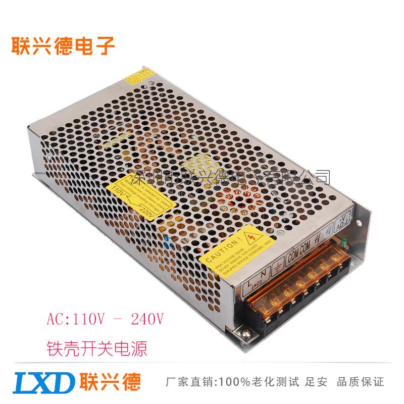 120W安防监埪电源 联兴德品牌 AC/DC电源 全桥式