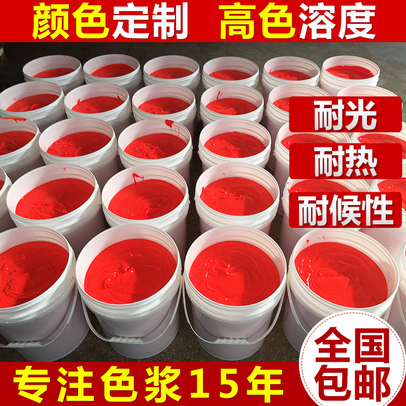聚氨酯粉扑水性色浆零售 按要求定制 支持免费拿样