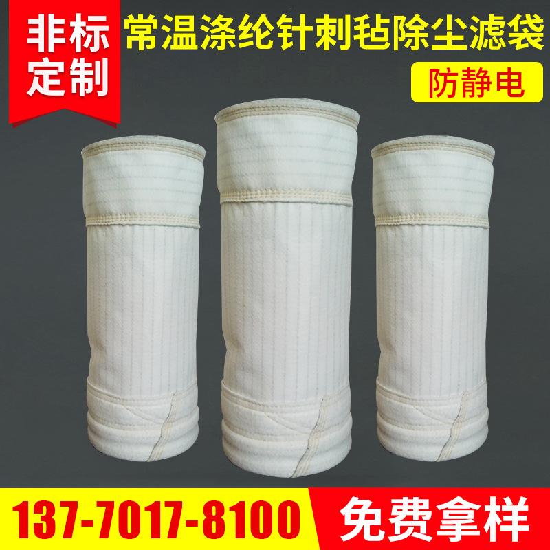 涤纶针刺毡防静电除尘布袋 无纺布 防尘、除尘 防静电涤纶