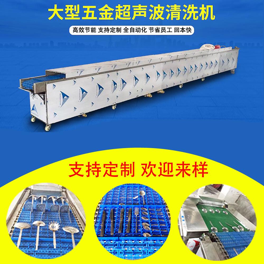 工业超声波清洗机 履带式 五金行业 工业用 全自动