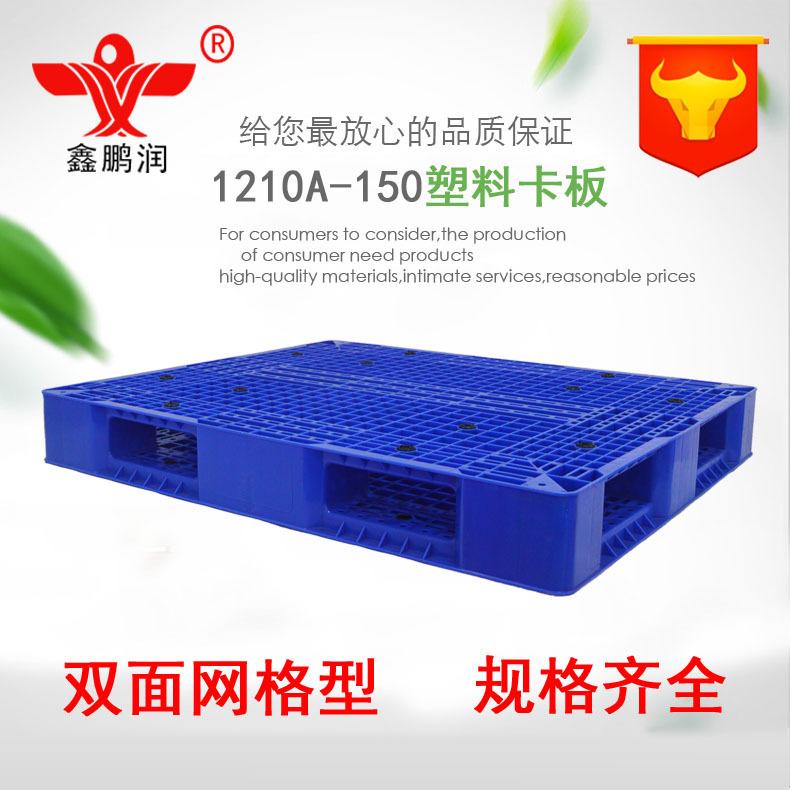 工厂直销双面网格塑料托盘四面进叉全新料可丝印塑胶卡板