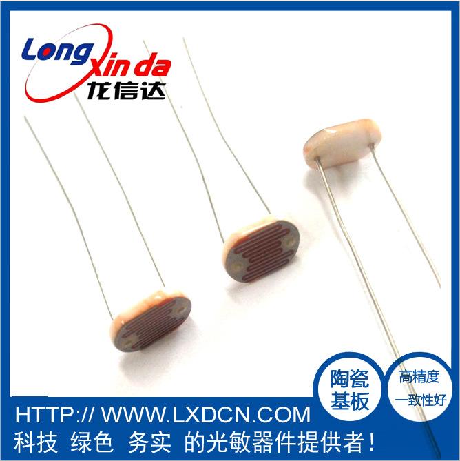 光敏元器件光敏电阻器/光敏传感器/环保光敏电阻 龙信达 合成式 小功率