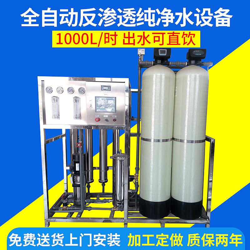 1T/1000L污浊化矿泉水设施厂家