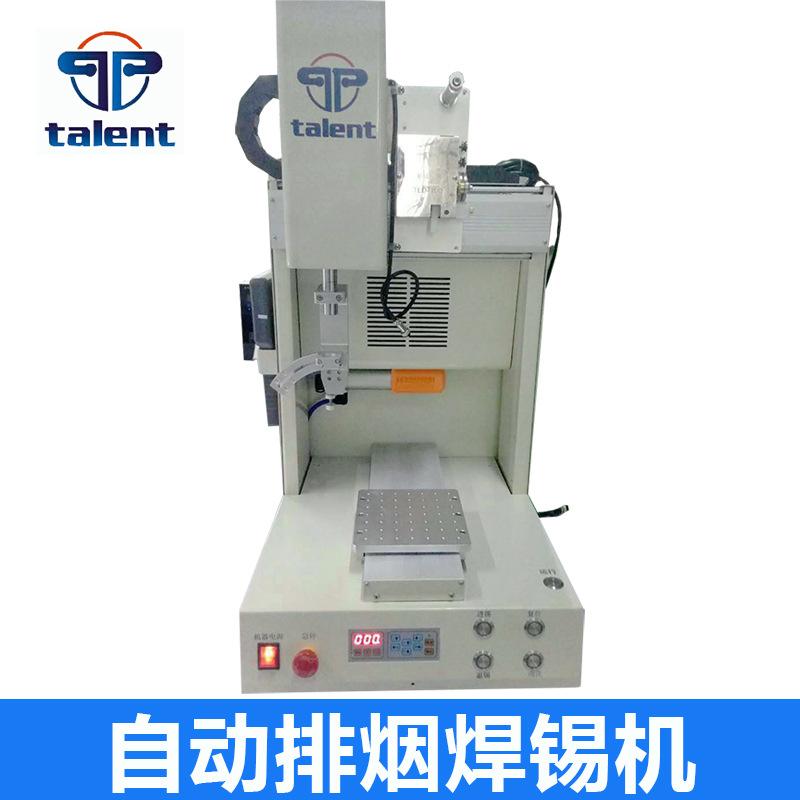 供应自动焊锡机 线路板排烟功能自动焊锡机 Y/R小型焊锡机器人221