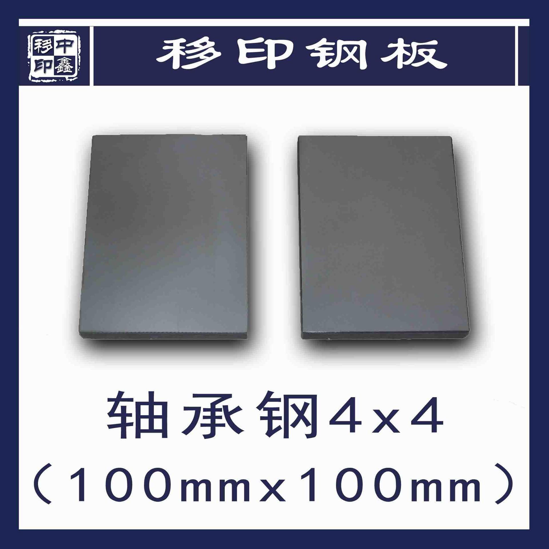 移印钢板移印机钢板优质移印钢板批发---轴承钢4x4(100mmx100mm)