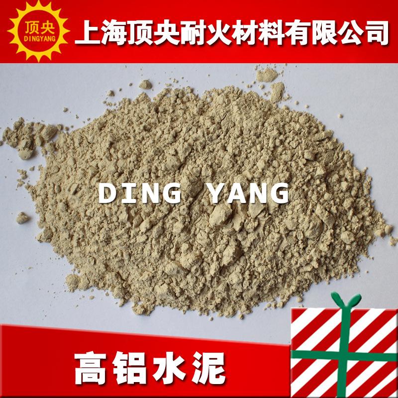 铝矾土质高铝水泥 专用水泥 硅酸盐 黄/褐色/灰色