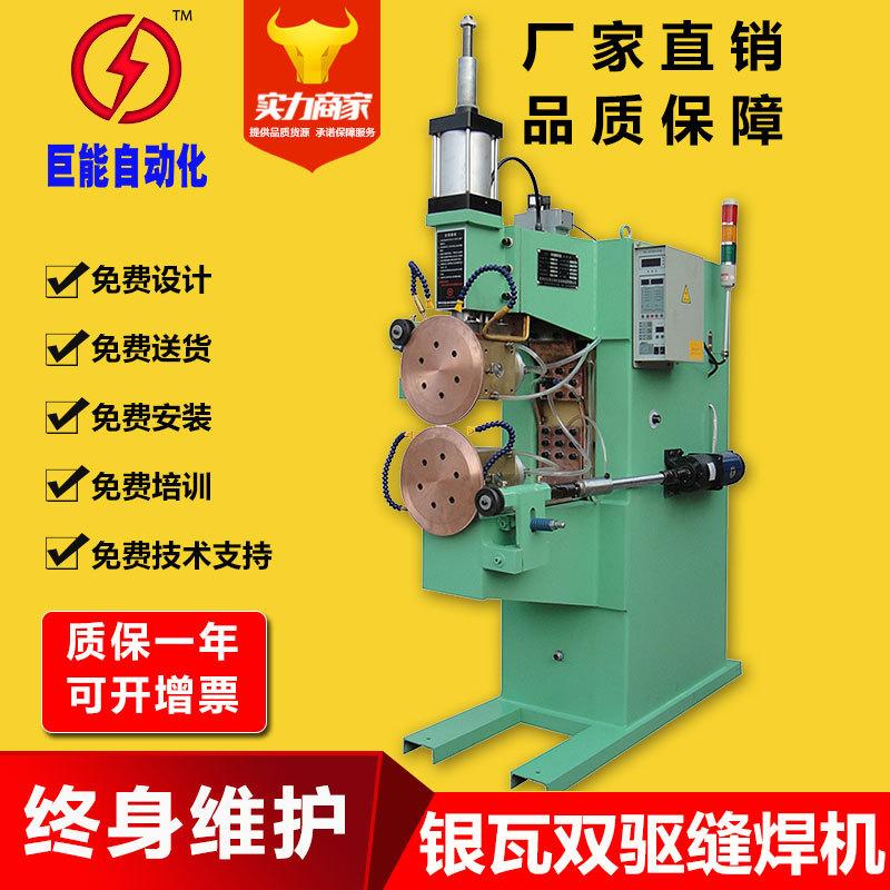 FN系列缝焊机 银瓦双驱缝焊机 高效直缝滚焊机 自动FN系列缝焊机