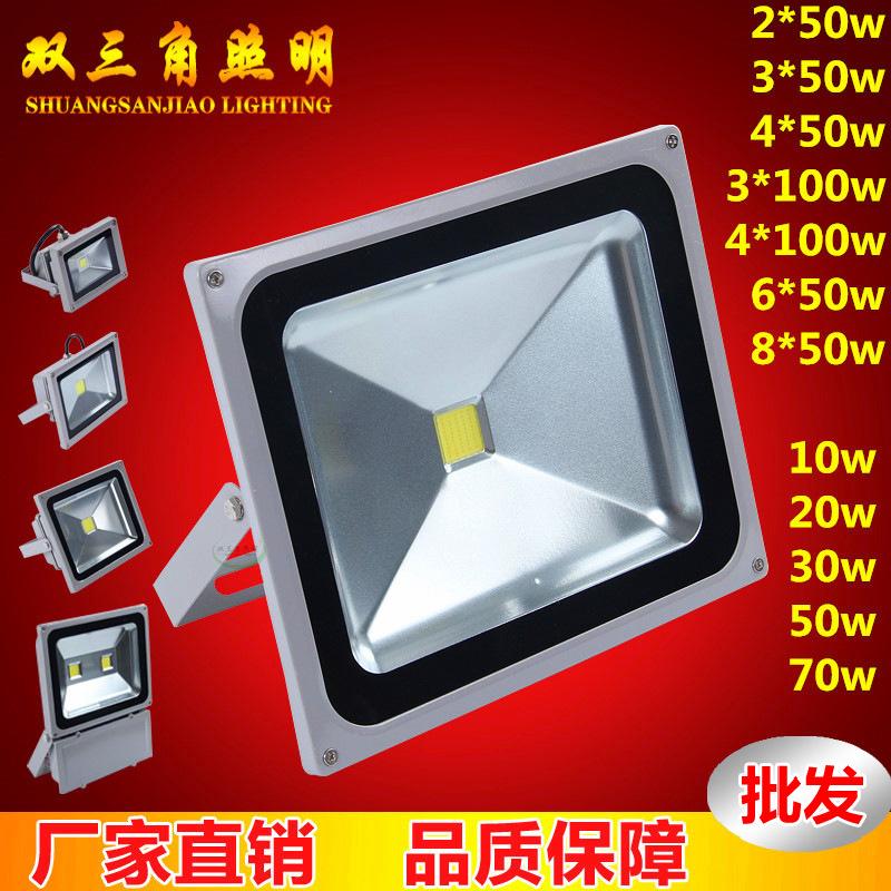 LED投光灯LED泛光灯户外灯10W20W30W50W70W100W150W200W 双三角照明