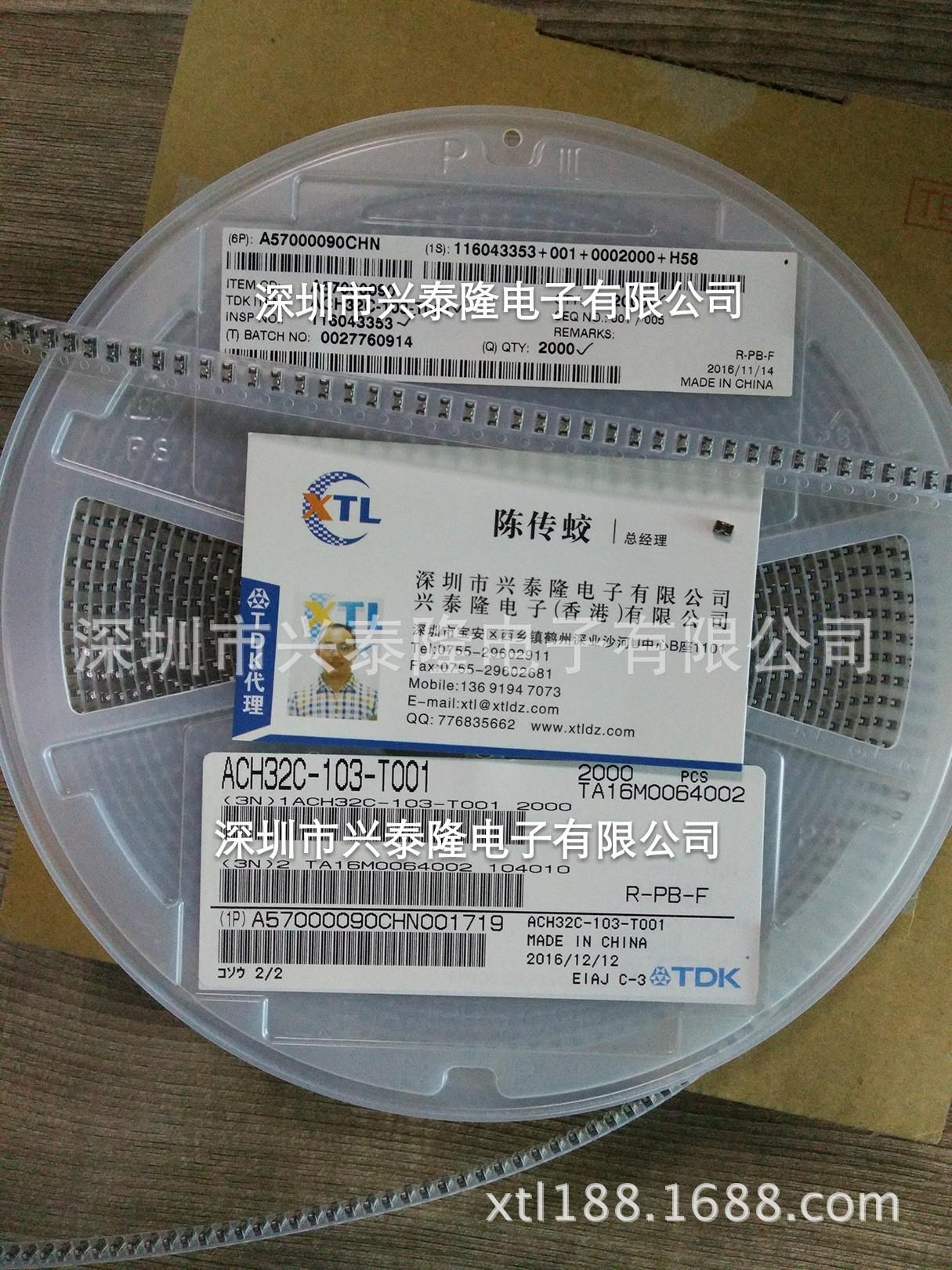 三端子滤波器ACH32C-103-T001全新现货TDK共模滤波器自有库存