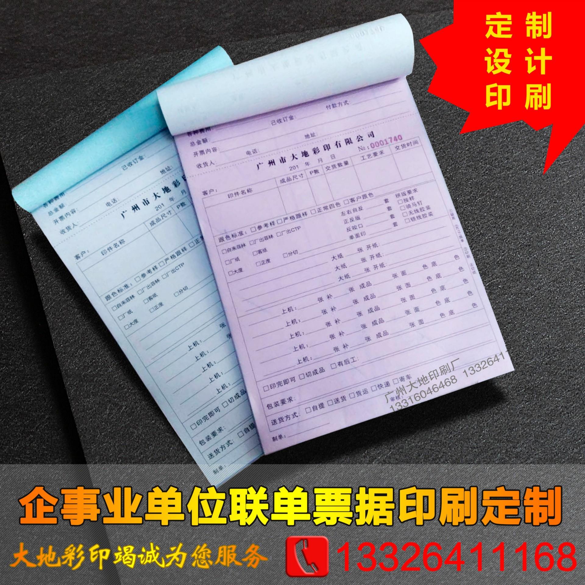 设计单据联单印刷定制 文教类产品印刷 无碳纸 胶黏,装订