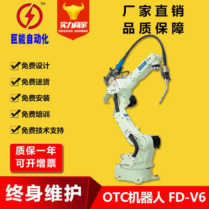 OTC机器人FD-V6 OTC 低碳钢