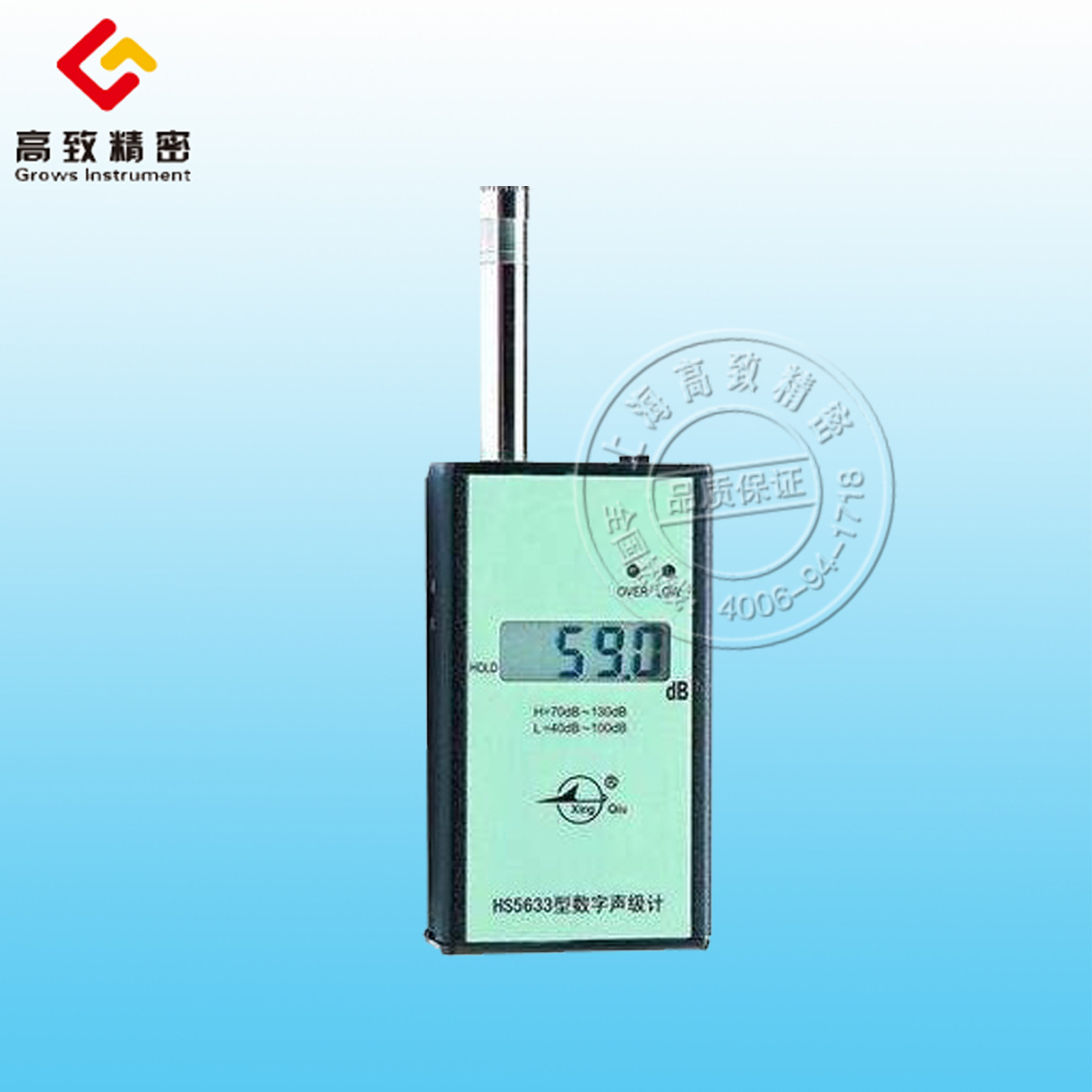 HS5633型噪声监测仪 Grows/高致精密