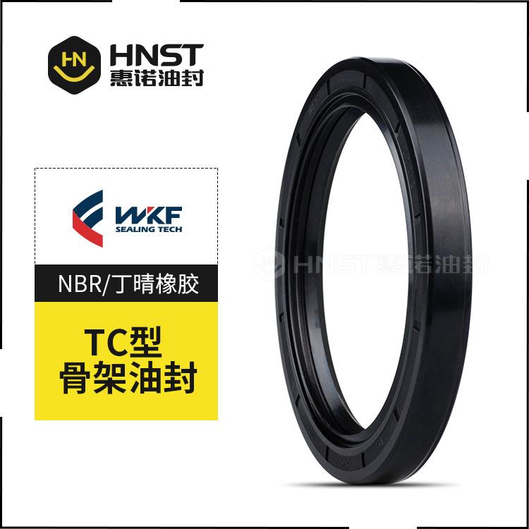销 台湾WKF油封 TC型NBR丁腈胶 台湾进口耐磨骨架油封 旋转密封圈