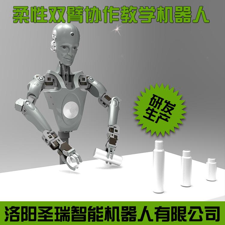 柔性双臂机器人平台(教育版) 教学实验 iclean 柔性双臂