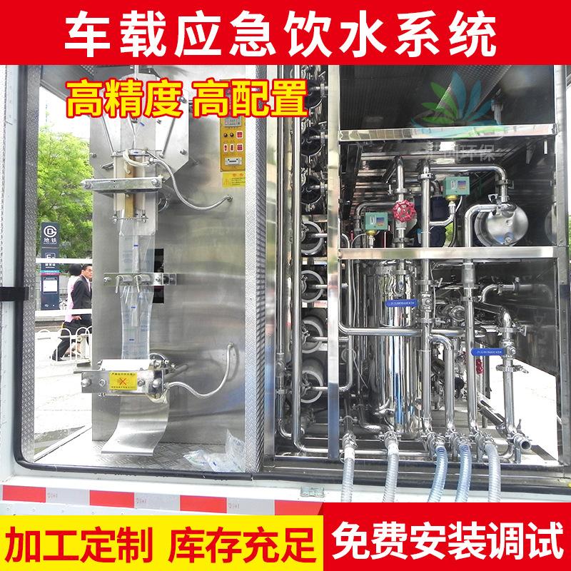 集装箱RO直饮水保障车 反渗透纯水