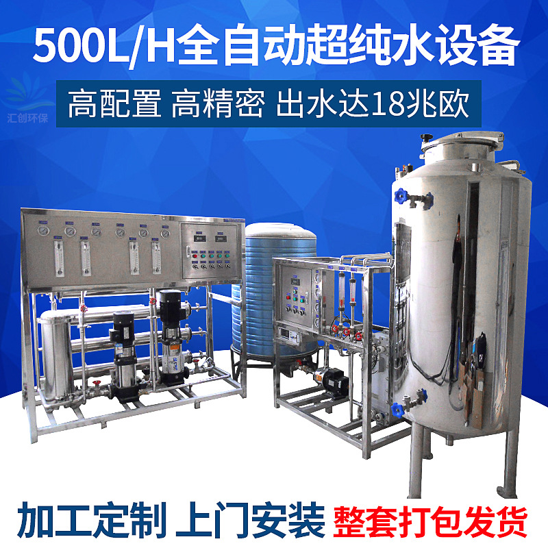 5T/500L试验室工业纯水设施