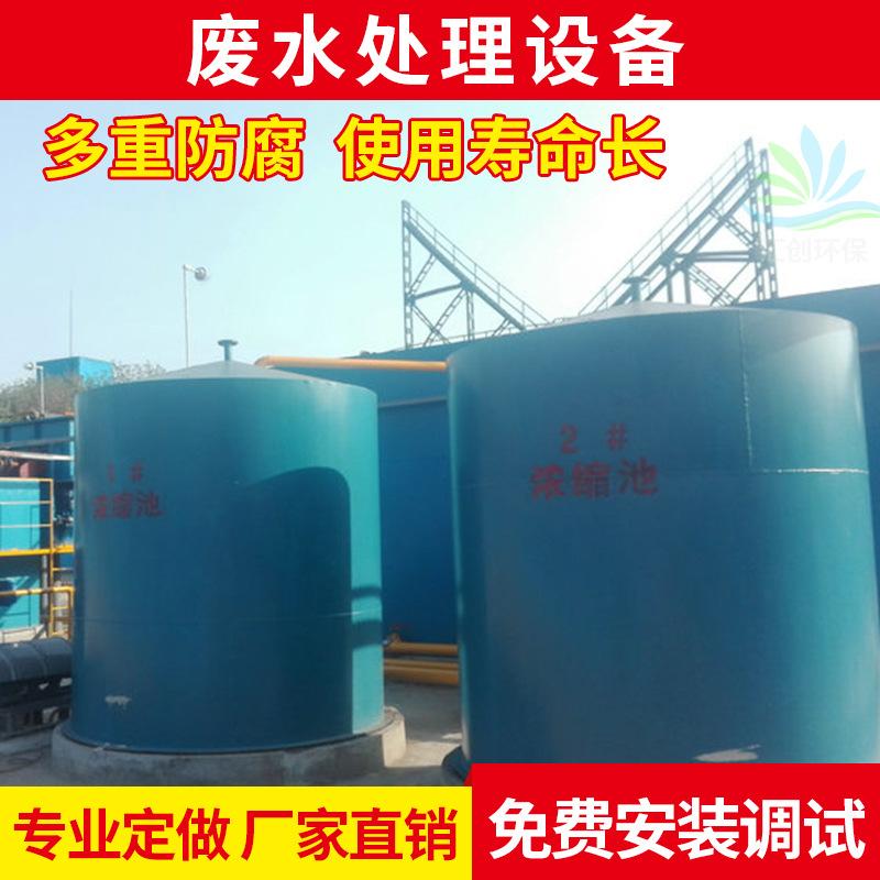 高效除焦油浓度化工污水处理设备