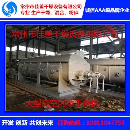 环保污泥解决设施 佳善干燥 浆叶式干燥机 多种可用 连续式