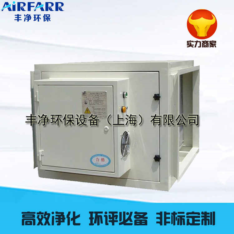 等离子废气处理设备 废气处理设备 AiRFARR丰净环保