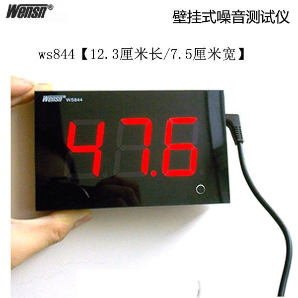 噪音仪噪声音量测试环噪音监测12*7 WENSN 噪音计