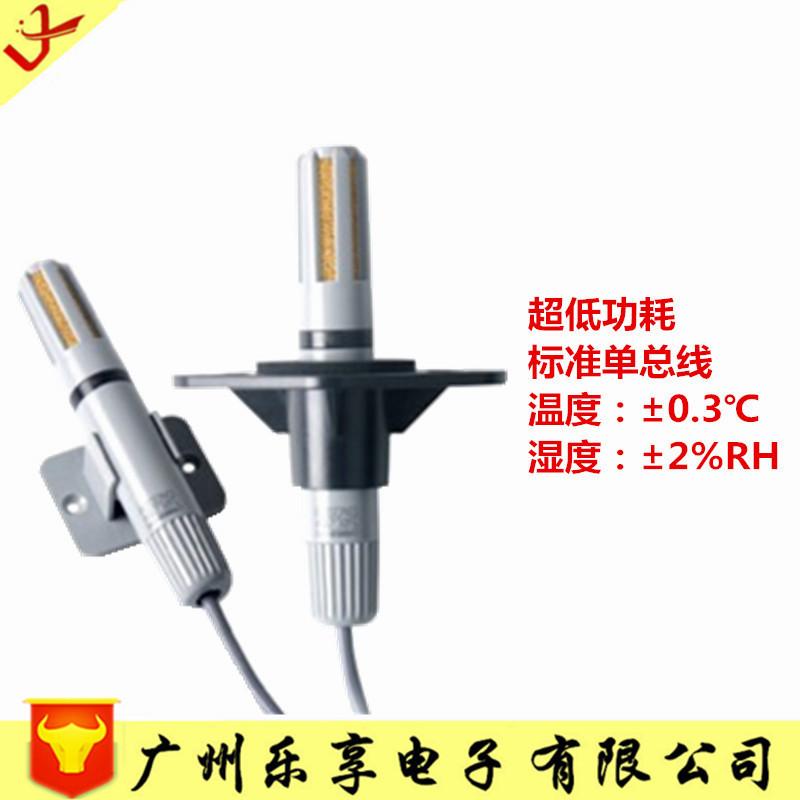 lx低温探头AM2305温湿度传感器 数字式温湿度计