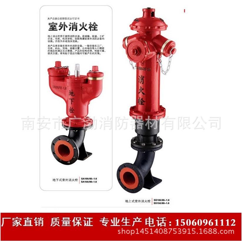 6=消防地上栓/地上栓/室外消火栓/室外消防栓地上式 地上栓 消防地上栓