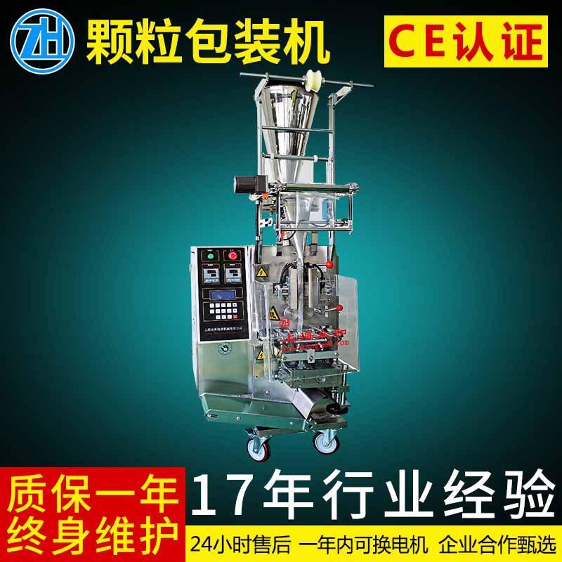 DCK-240三/四边封颗粒自动包装机 ZH/众和 全自动