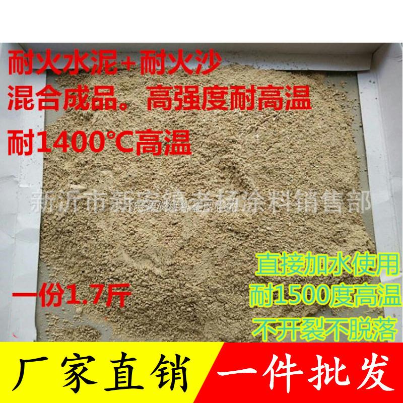 高铝酸盐水泥耐低温水泥耐火沙