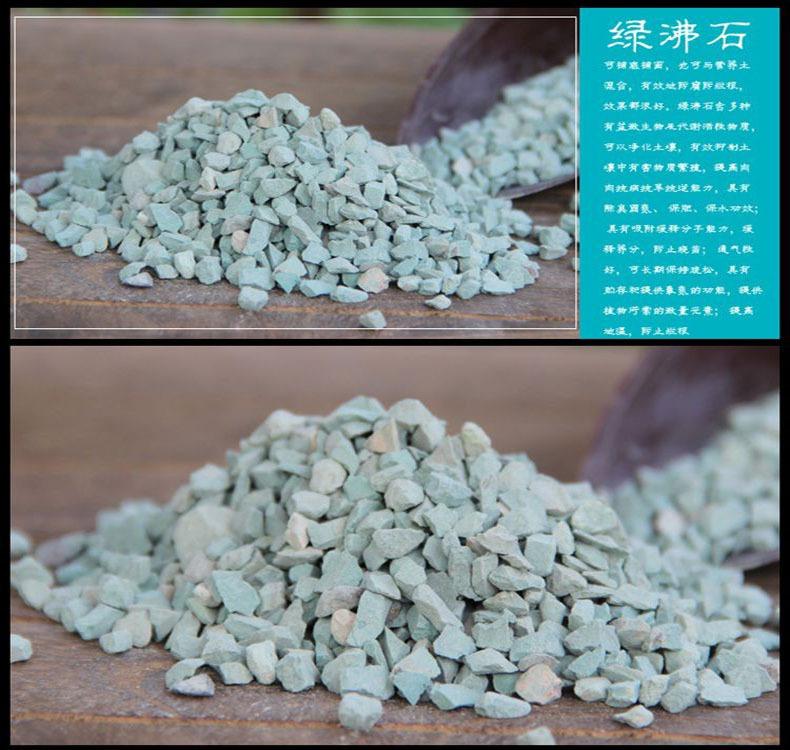 水解决绿沸石滤料 绿沸石 栽培基质