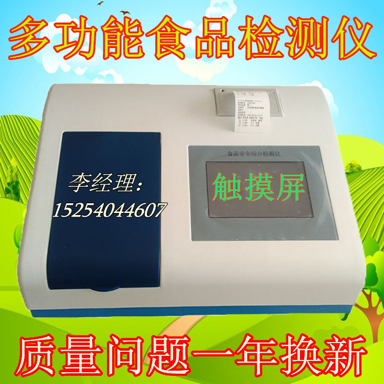 农药残留快速检测仪器果蔬农残速测仪多功能食品药品安全检测仪器
