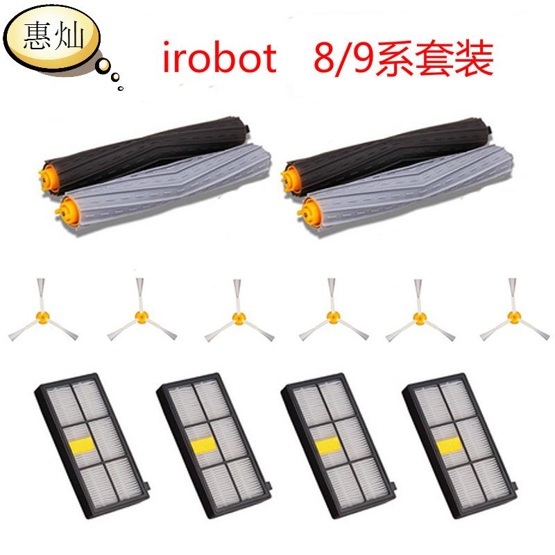 800/960/980系列擦地机器人配件套装 IROBOT/艾罗伯特