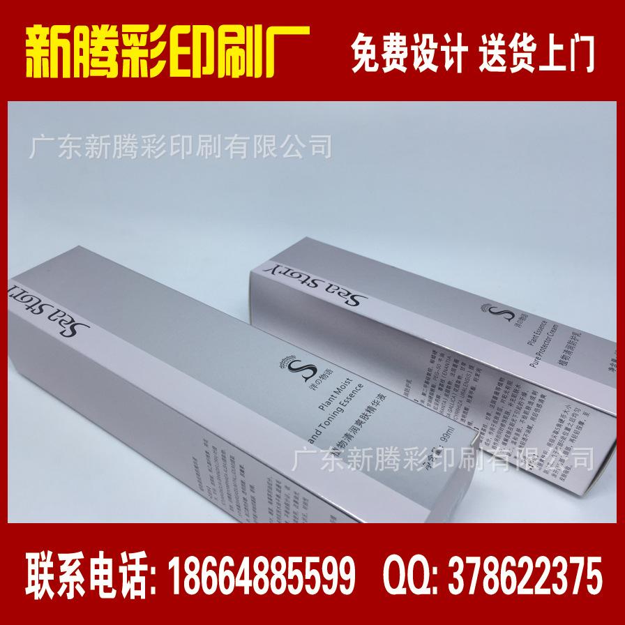 化妆品包装礼盒 可定制 折叠纸盒 白卡纸