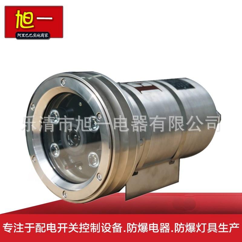 防爆摄像机业余供给商 旭一电器 不锈钢 易燃易爆区域
