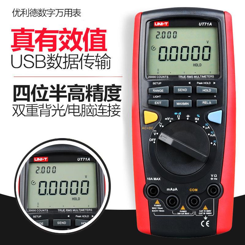 优利德UT71A/B/C/D/E数字万用表 UNI-T/优利德 数字万用表 手持式万用表 专业用