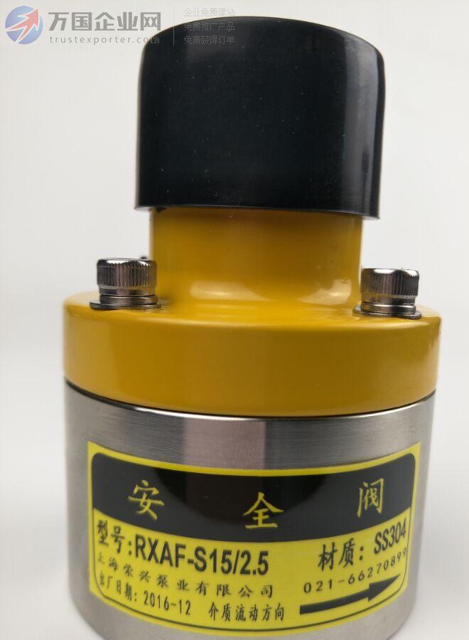 螺纹连接不锈钢 RXAF 安全阀 直通式 水力控制