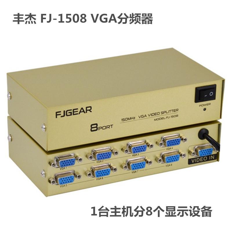 一台主机配切换8台显示器VGA分配器 LIMEIDE