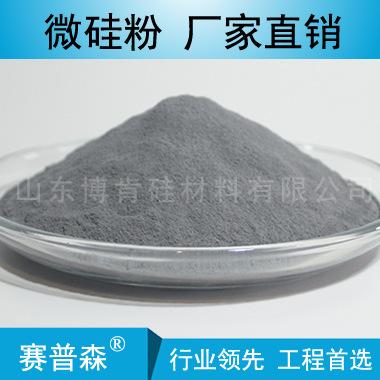 耐磨地坪微硅粉 赛普森微硅粉硅灰 除尘收集