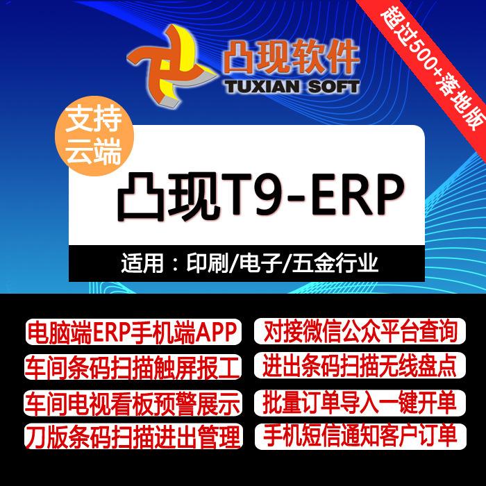 凸现erp管理软件印刷企业/电子/五金行业生产ERP软件车间扫描报工