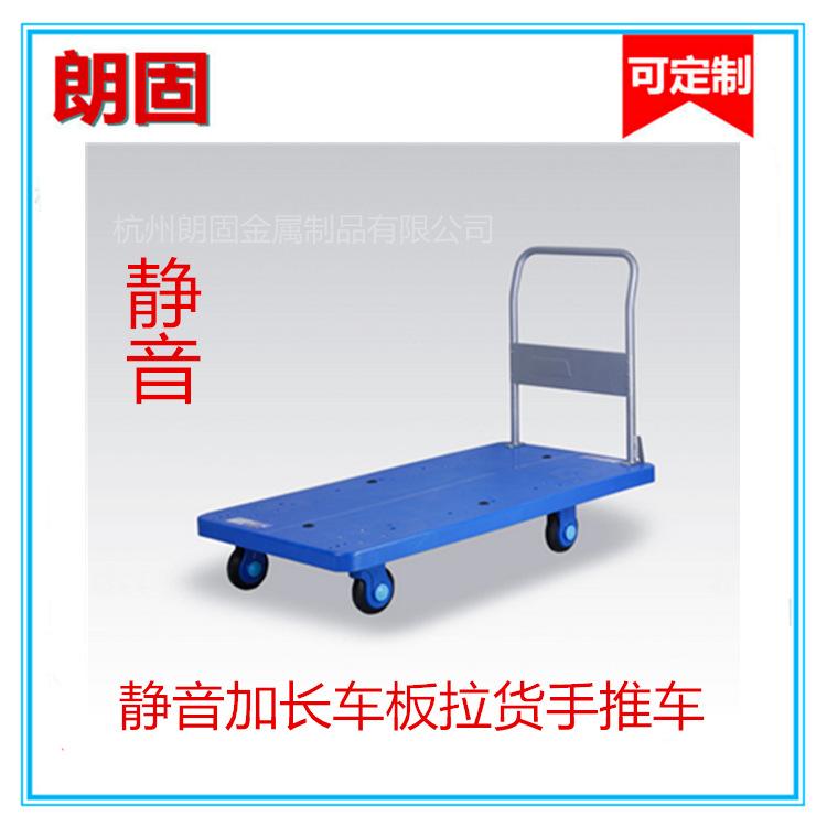 PLA400静音拉货车推车平板车加长车板固定扶手塑料平板推车