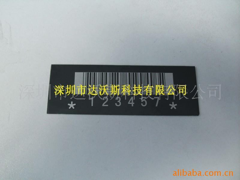 提供条码激光防伪标丝印