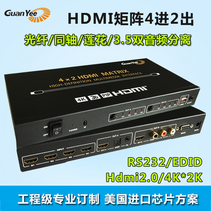 GUANYEE/冠艺 视频矩阵 GUANYEE HDMI
