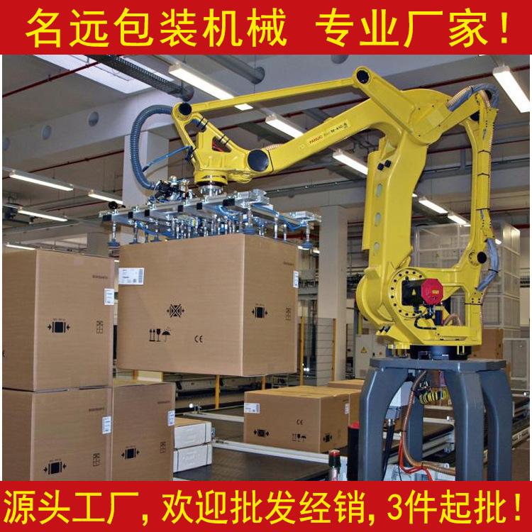 2017新款通用型码垛搬运机器人 搬运码垛机械譬 全自动 物品包装 搬运码垛